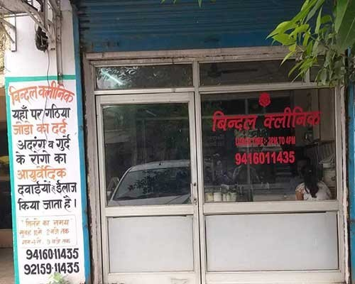 Bindal Clinic - Jagadhri Buria Chowk